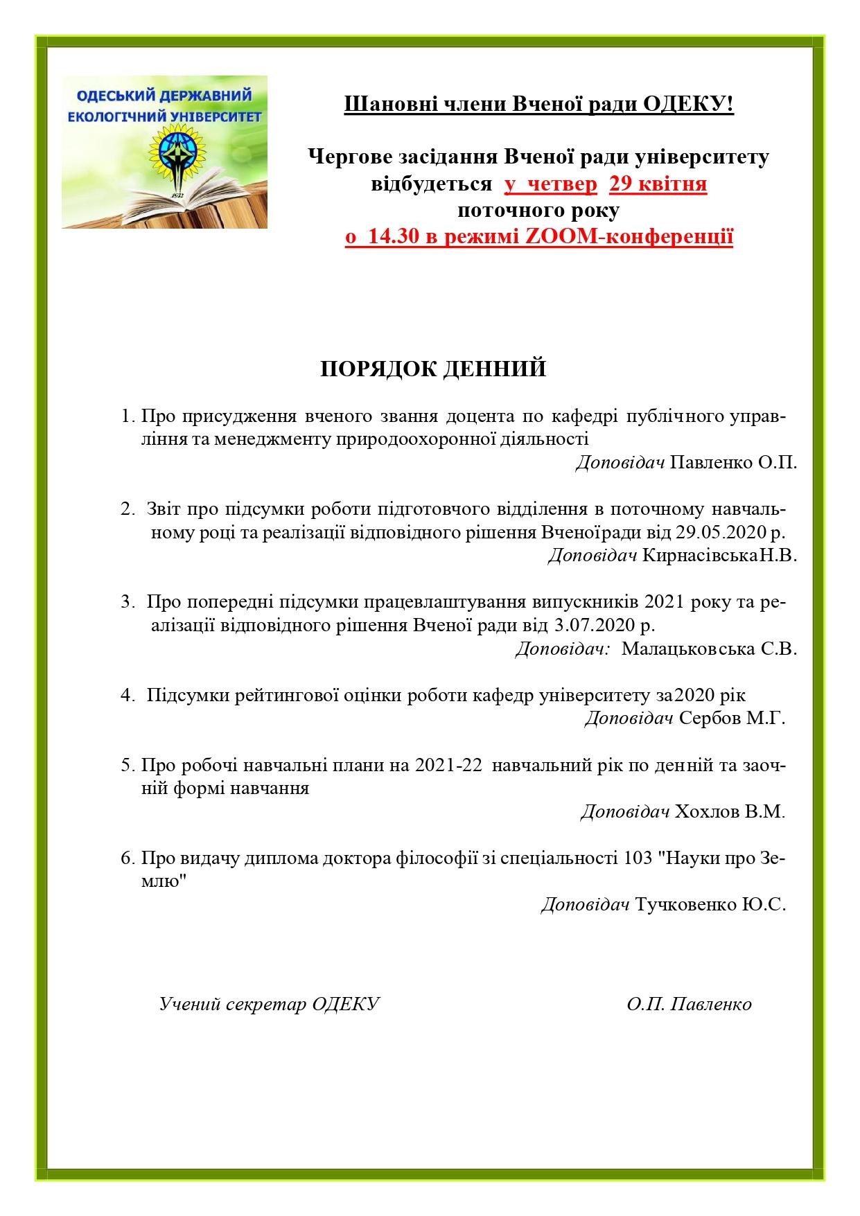 Порядок денний ВР 29_04_21 (проект) СМ_page-0001